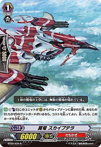 ドラゴンエッグ BT02/035(たちかぜ)
