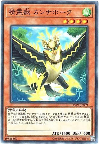 [N] 精霊獣 カンナホーク (3_風4/LVP1-JP069)