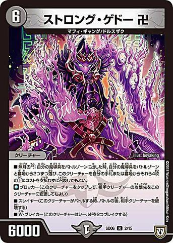 【売切】 [R] ストロング・ゲドー 卍 (SD06-02/闇)