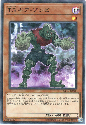 [Super] TG ギア・ゾンビ (3_闇1/CP19-JP026)