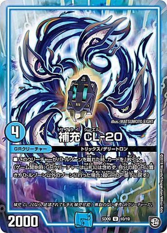 【売切】 [UC] 補充 CL-20 (SD09-10/水)
