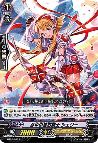 必中の宝石騎士シェリー BT10/046(ロイヤルパラディン)