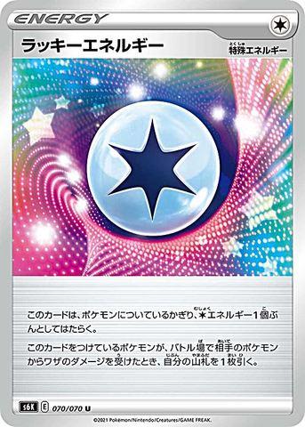 [U] ラッキーエネルギー (S6K 070/070/エネルギー)