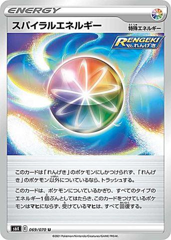 [U] スパイラルエネルギー (S6K 069/070/エネルギー)