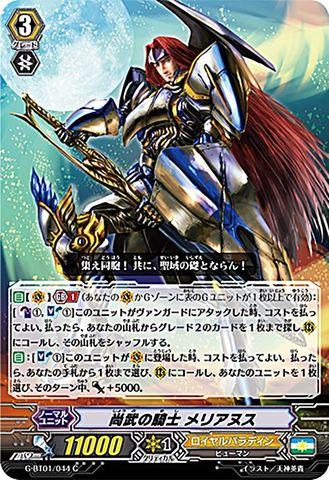 尚武の騎士 メリアヌス C GBT01/044(ロイヤルパラディン)