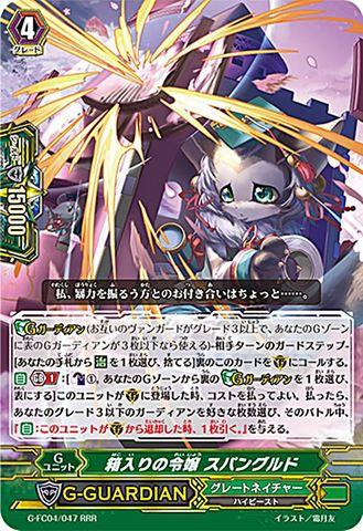 箱入りの令嬢 スパングルド RRR GFC04/047(グレートネイチャー)