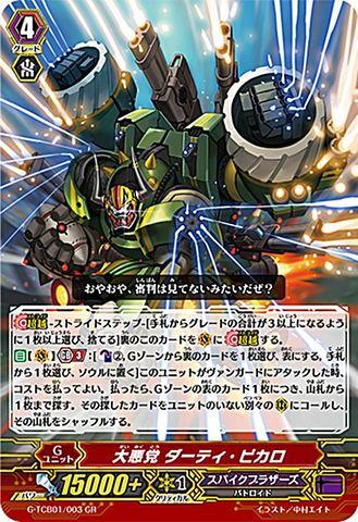 大悪党 ダーティ・ピカロ GR GTCB01/003(スパイクブラザーズ)