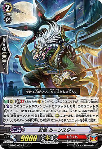 忍竜 ルーンスター R GBT03/033(むらくも)