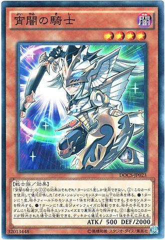 [N] 宵闇の騎士 (3_闇4/DOCS-JP023)