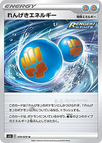 [U] れんげきエネルギー (S5R 070/070/エネルギー)
