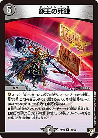 [R] 怨王の死鎌 (RP05-22/闇)