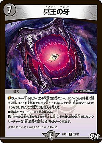 [R] 冥王の牙 (RP01-22/闇)