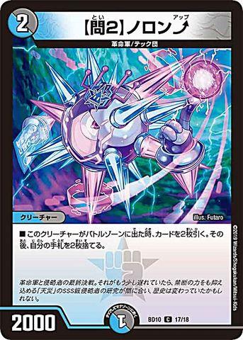 【売切】 [C] 【問2】 ノロン? (BD10-17/虹)