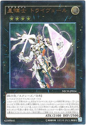 星輝士 トライヴェール (Ultimate/NECH)6_X/光4