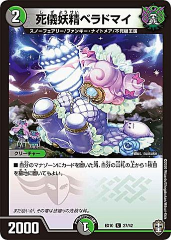 【売切】 [UC] 死儀妖精ベラドマイ (EX10-27/虹)