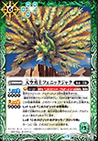 【売切】 [R] 天空勇士フェニックジャク R (SD47-005/緑)