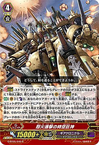 烈火進撃の時空巨神 R GBT05/040(ギアクロニクル)