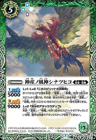 【売切】 [R] 神産ノ風神シナツヒコ R (BS55-035/緑)