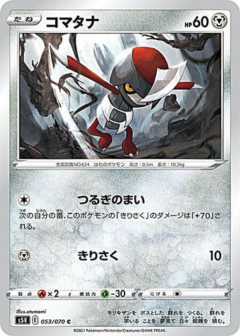[C] コマタナ (S5R 053/070/鋼)
