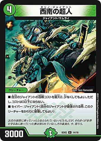 【売切】 [UC] 西南の超人 (BD02-14/自然)