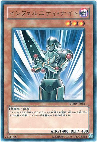 [Ultra] インフェルニティ・ナイト (3_闇3/-)
