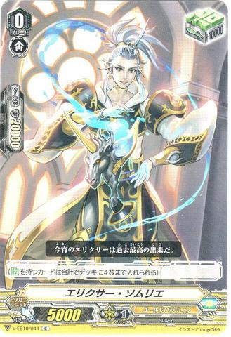 エリクサー・ソムリエ C VEB10/044(ゴールドパラディン)