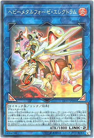 ヘビーメタルフォーゼ・エレクトラム (Super/LVP1-JP086)8_L/炎2