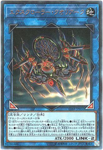 [Ultra] エクスクローラー・クオリアーク (8_L/地2/CIBR-JP050)