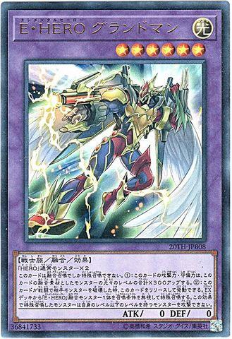 E・HERO グランドマン (Ultra/20TH-JPB08)5_融合光6
