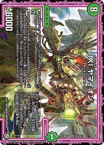 [SR] ΙΧΙ ヤマイオン (RP10-S12/自然)