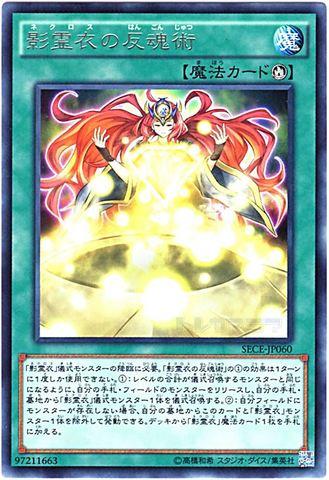 影霊衣の反魂術 (Rare/SECE-JP060)影霊衣1_儀式魔法