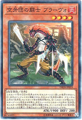 空牙団の闘士 ブラーヴォ (N/N-P/DBDS-JP019)3_炎4