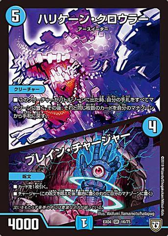 [SR] ハリケーン・クロウラー/ブレイン・チャージャー (EX04-16/水)