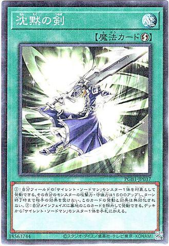 [Mil-] 沈黙の剣 (・PGB1_1_速攻魔法/PGB1-JP037)