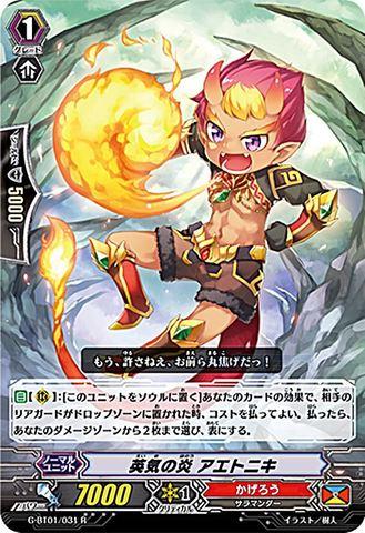 英気の炎 アエトニキ R GBT01/031(かげろう)