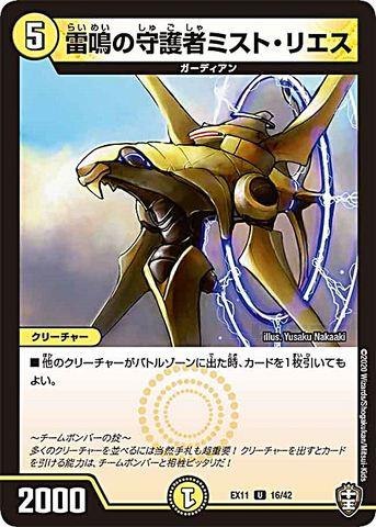 【売切】 [UC] 雷鳴の守護者ミスト・リエス (EX11-16/光)