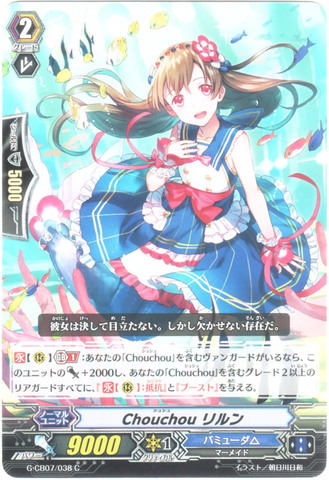 Chouchou リルン C GCB07/038(バミューダ△)