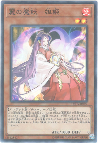 麗の魔妖-妲姫 (Super/DBHS-JP027)魔妖3_炎2