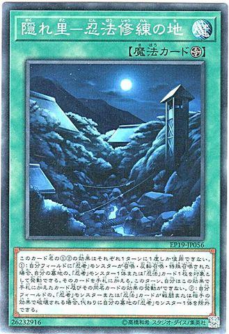 隠れ里-忍法修練の地 (N/EP19-JP056)1_フィールド魔法