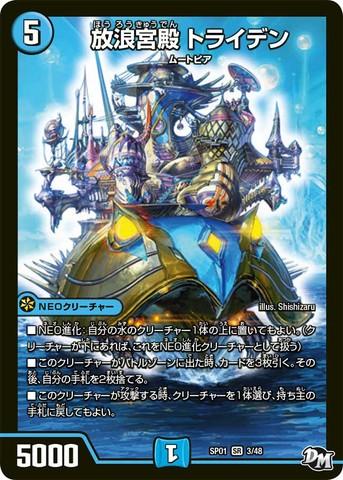 【売切】 [SR] 放浪宮殿 トライデン (SP01-03/水)