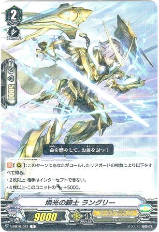 燐光の騎士 ラングリー R VEB10/021(ゴールドパラディン)