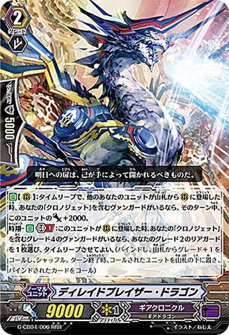 ディレイドブレイザー・ドラゴン RRR GCB04/006(ギアクロニクル)