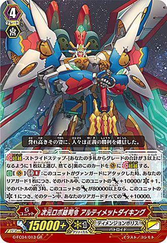 次元ロボ総司令 アルティメットダイキング GR GFC04/013(ディメンジョンポリス)