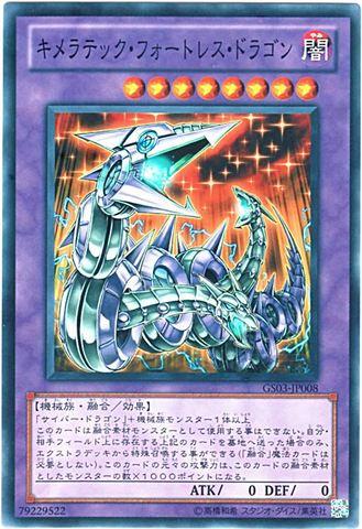 キメラテック・フォートレス・ドラゴン (N-Rare/GS03-JP008)5_融合闇8