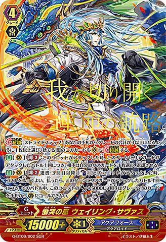 慟哭の嵐 ウェイリング・サヴァス SGR GBT09/002(アクアフォース)