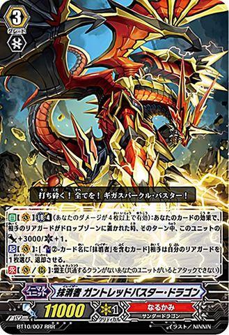 抹消者 ガントレッドバスター・ドラゴン BT10/007(なるかみ)