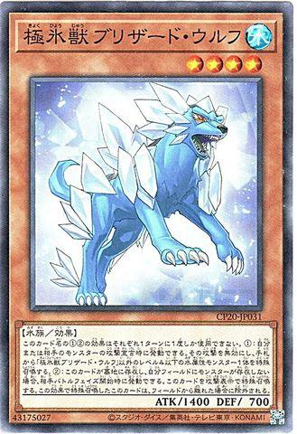 [N] 極氷獣ブリザード・ウルフ (3_水4/CP20-JP031)
