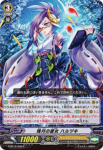 残月の斎女 ハルヅキ C GBT12/050(オラクルシンクタンク)