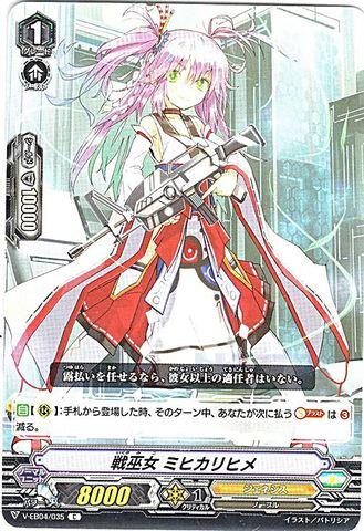 戦巫女 ミヒカリヒメ C VEB04/035(ジェネシス)