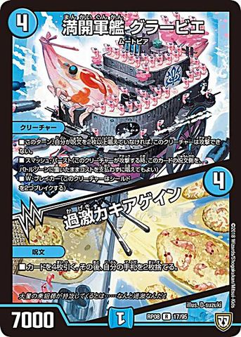 [R] 満開軍艦 グラービエ/過激カキアゲイン (RP08-17/水)